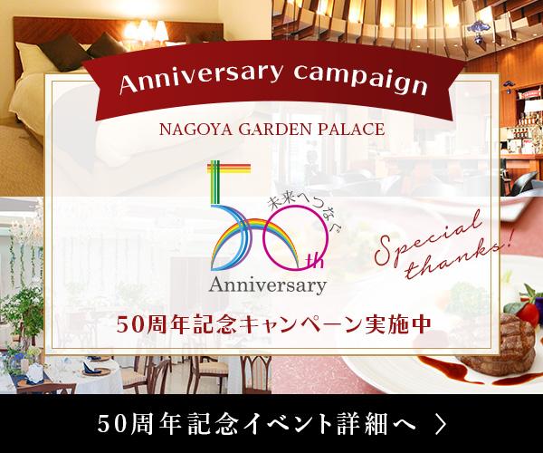 特別な50周年記念イベント・プランをご用意しております。