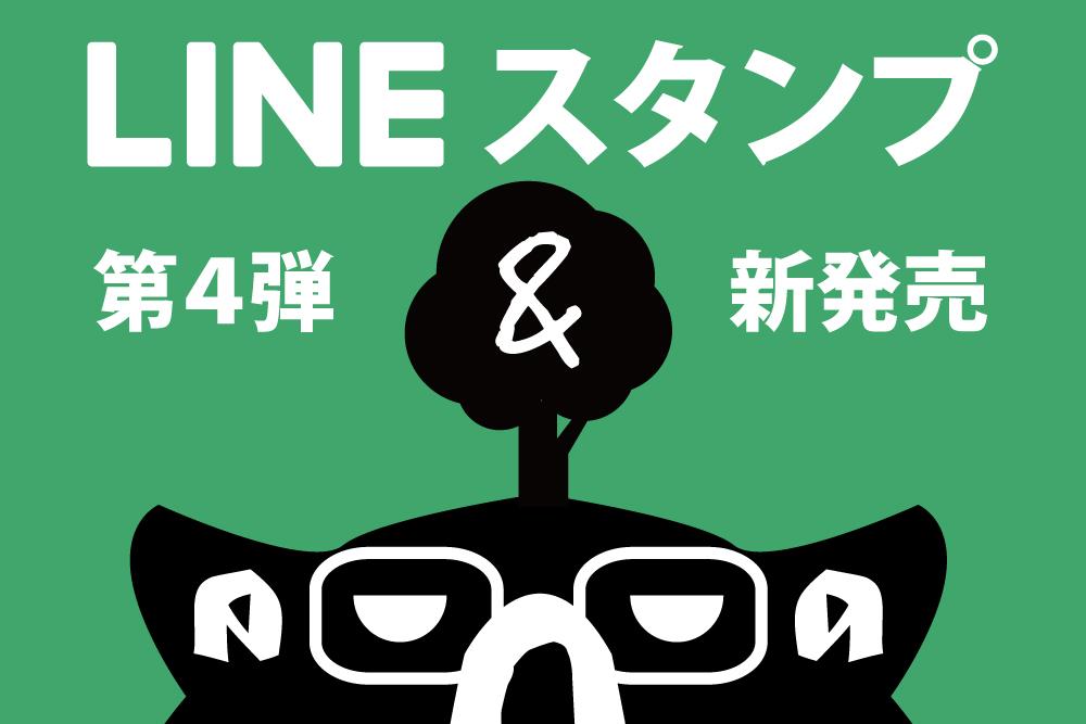 アンドーさんとコンドーさん「LINEスタンプ」第4弾新発売