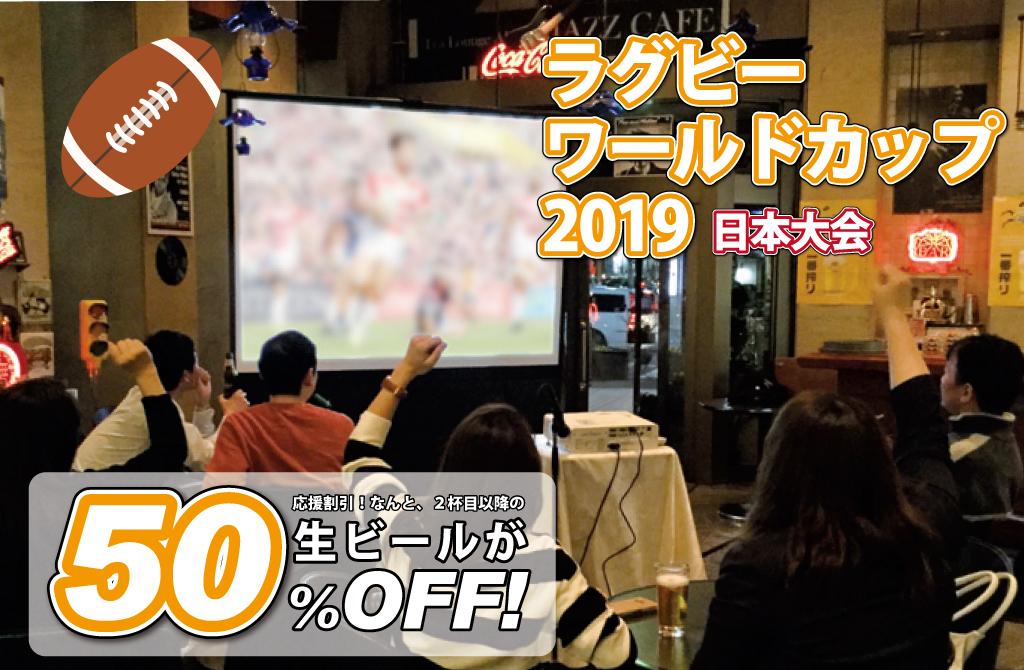 大型スクリーンで応援!「ラグビーワールドカップ2019」