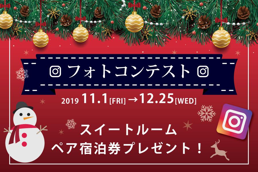 2019「クリスマスフォトコンテスト」