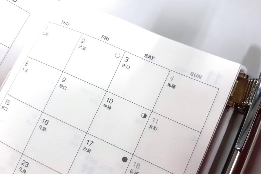 【日・月・祝限定】曜日限定特典