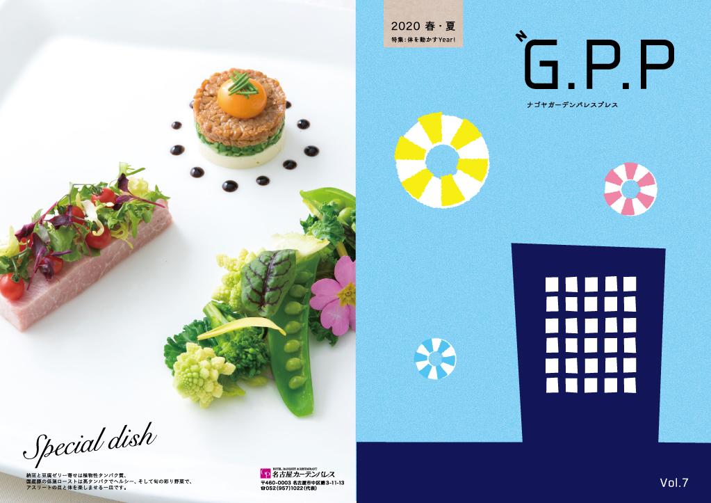 名古屋ガーデンパレスのフリーペーパー【N G.P.P】Vol.7<2020春・夏号>発行!
