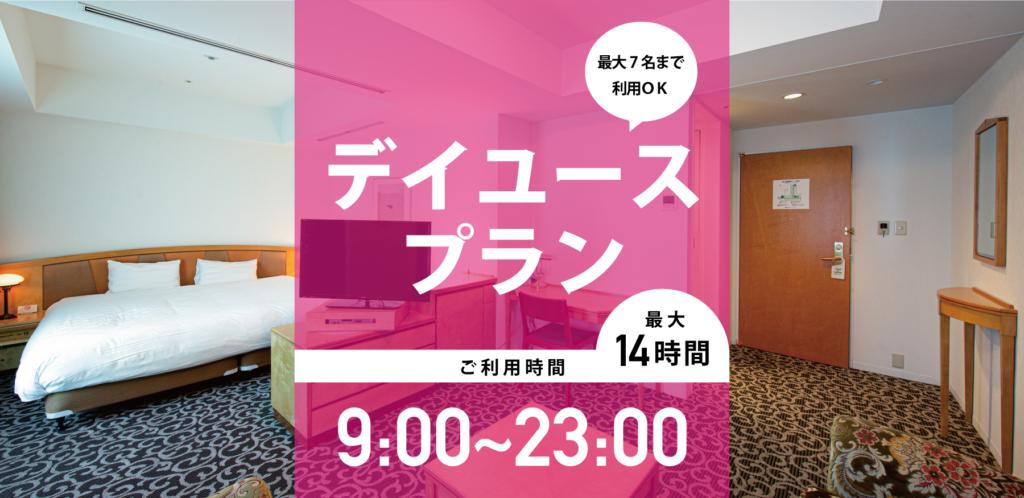 【日帰り】最大14時間!テレワークや女子会にも☆デイユースプラン(加入者)