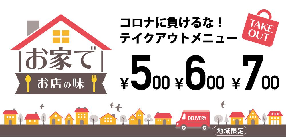 レストランバー【ホウ・エヴァー】テイクアウト&デリバリーやってます!