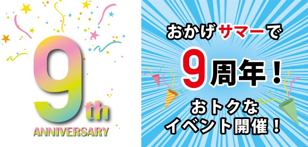 カラオケバー【ホウ・エヴァー】おかげサマーで9周年!おトクなイベント開催♪