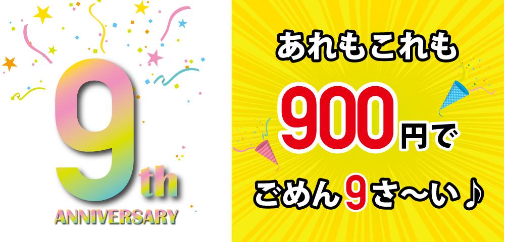 レストランバー【ホウ・エヴァー】9周年!あれもこれも900円でごめん9さ~い♪