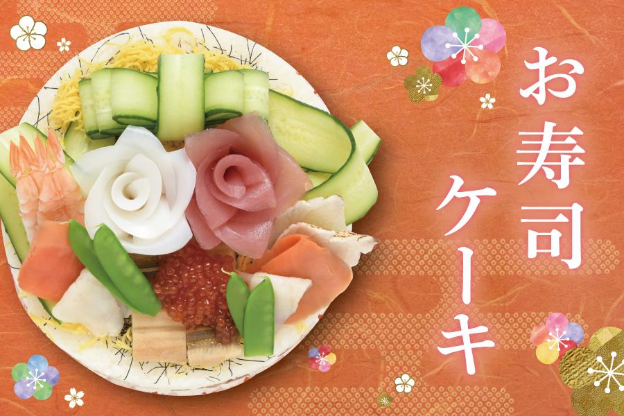 お寿司ケーキご予約承ります。