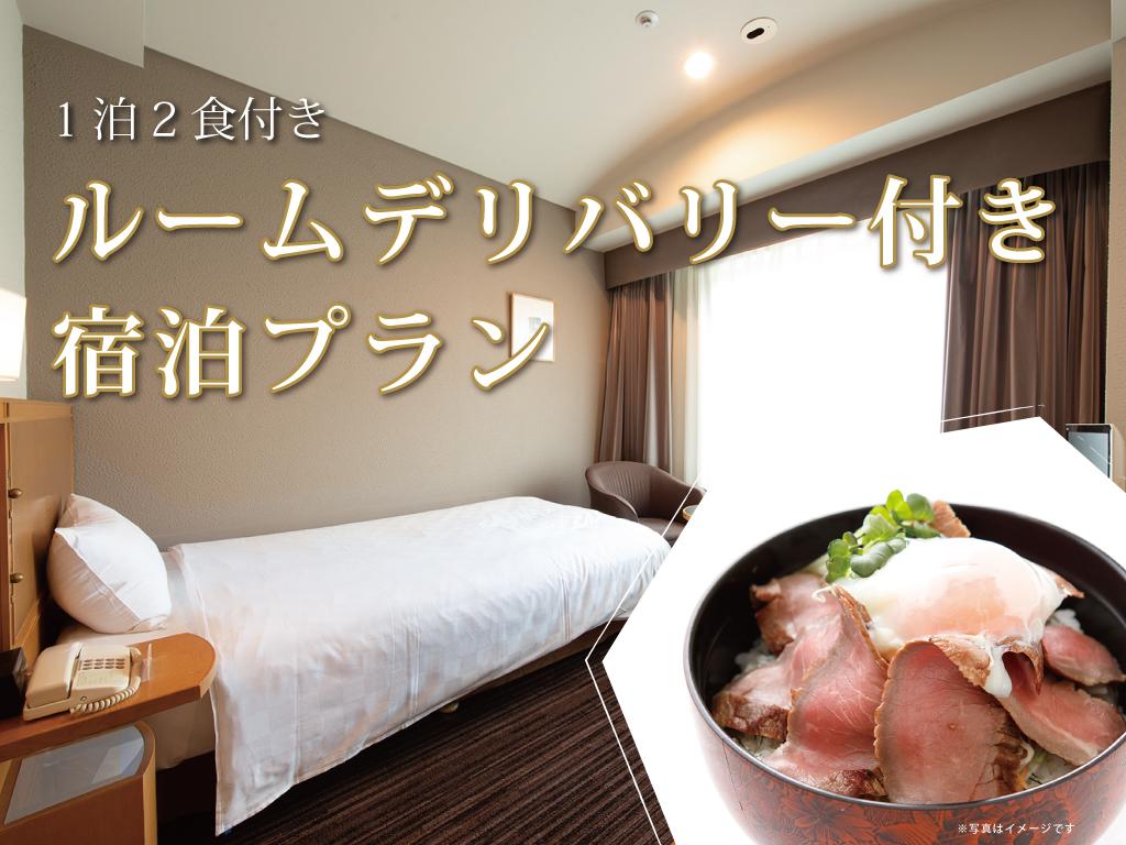 【私学共済加入者様限定】1泊2食付「夕食は客室で☆ルームデリバリー付プラン」