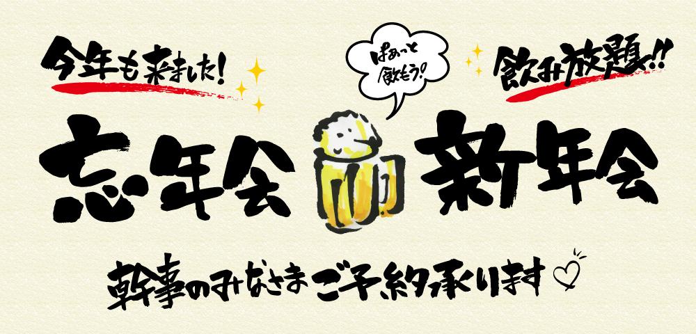 レストランバー【ホウ・エヴァー】忘新年会プラン☆2時間飲み放題付き4,000円~!