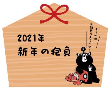 新年の抱負2021①