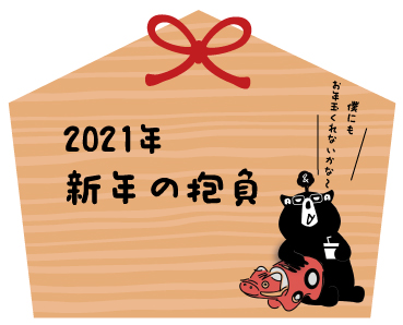 新年の抱負2021④