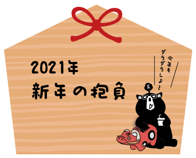 新年の抱負2021②