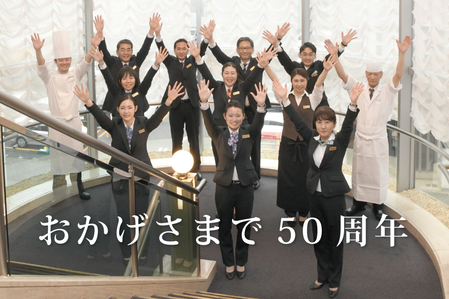 名古屋ガーデンパレス50周年⑤