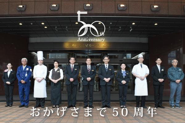 名古屋ガーデンパレス50周年①