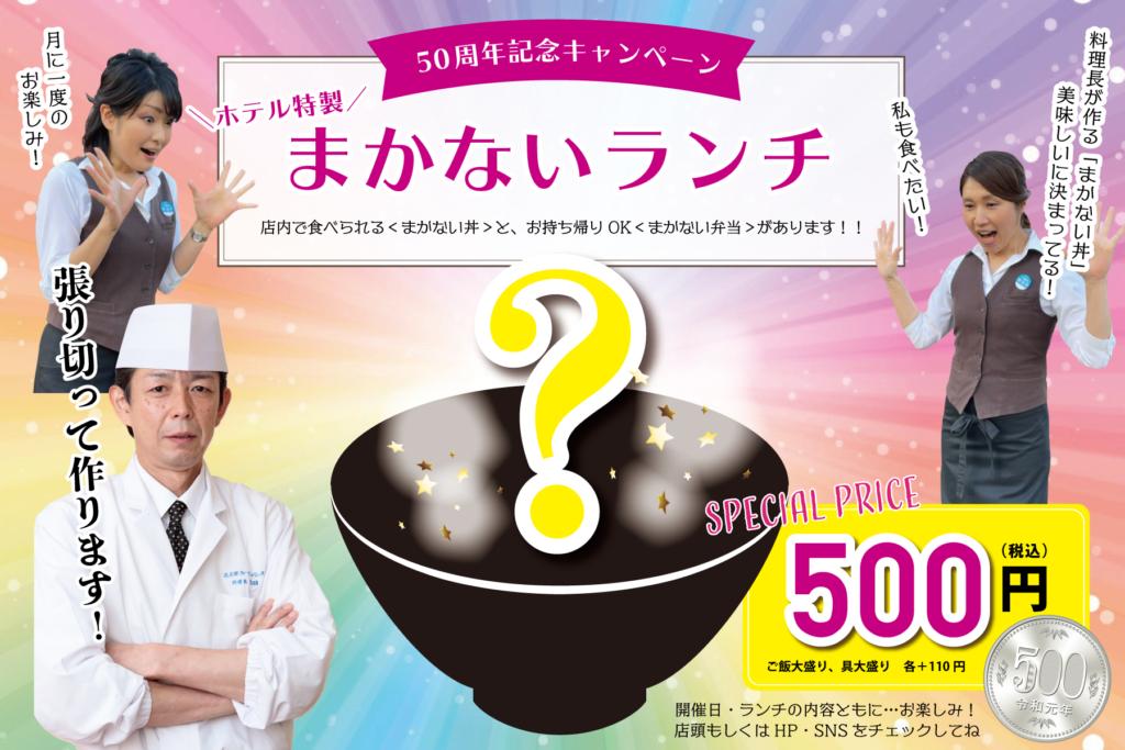 ★50周年記念★ホテル特製「まかない丼&まかない弁当」販売!