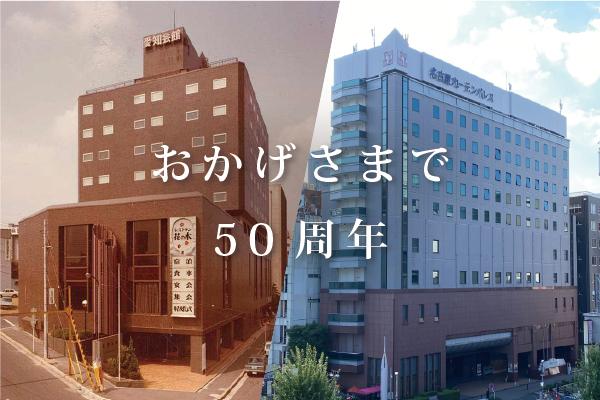 名古屋ガーデンパレス50周年③