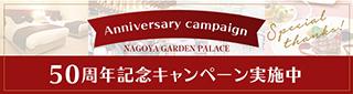 50周年記念キャンペーン実施中