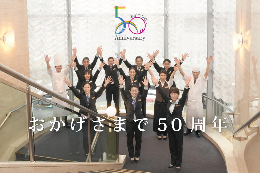 名古屋ガーデンパレス50周年⑬