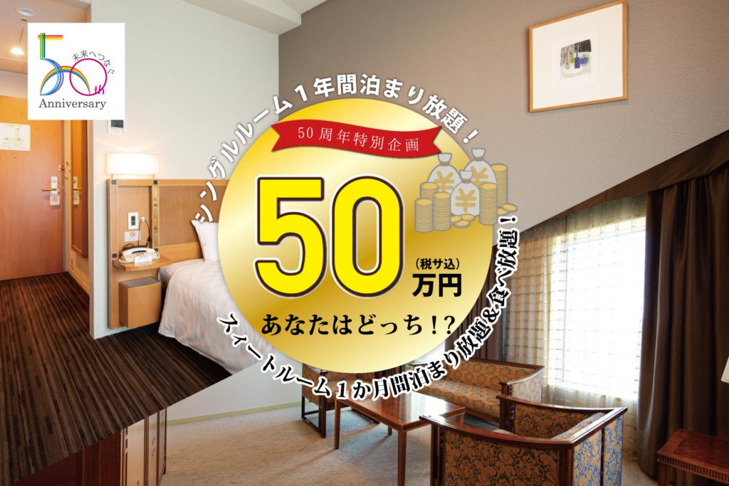 【完売御礼】50万円!?「ホテルのサブスク」~泊まり放題プラン~