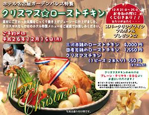 ☆クリスマスチキン好評発売中☆