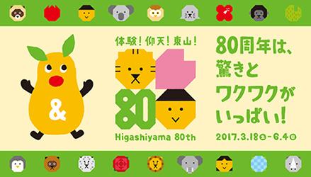higashiyama80th.jpg