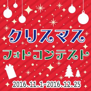 クリスマス「フォトコンテスト」開催中!