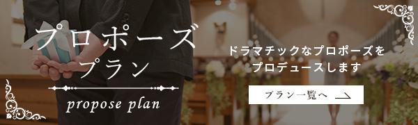 名古屋ガーデンパレス プロポーズプランはこちらから