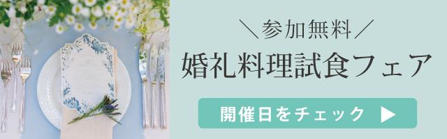 婚礼料理試食フェア